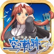 Trails in the Sky the 3rd 7