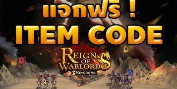ให้ไว! Reign of Warlords เกมวางแผนการรบแห่งสามก๊กแจก Item Code สุดพิเศษ