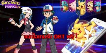 พิกะพิกะ-pikapika เกมการ์ดจากโปเกมอนตัวใหม่ แจกไอเทมโค้ดรับ OBT ฟรี!