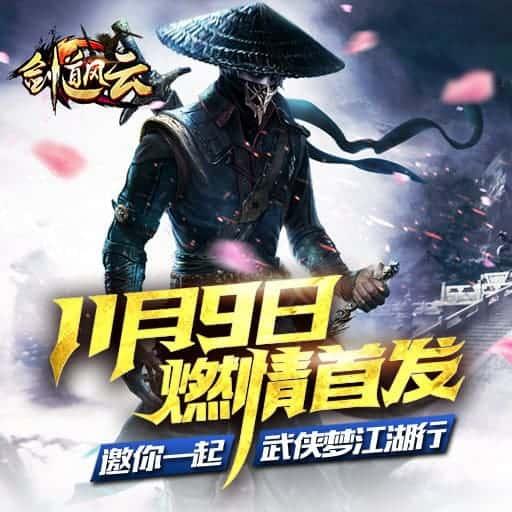 The Storm Warriors 01