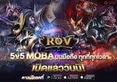เร็วยิ่งกว่า The Flash! Garena RoV : Mobile MOBA เปิดให้หัวร้อนพร้อมกันแล้ววันนี้
