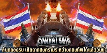 """Combat Ship เรือรบประจัญบาน อัพเดทระบบใหม่ """" สงครามยึดกองทัพ """" แล้ววันนี้"""