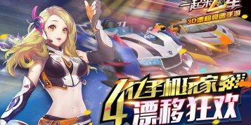 Speed เกมแข่งรถสุดเฟี้ยว เปิดให้บริการครบทั้ง iOS/Android สโตร์จีน