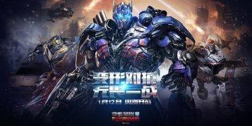 Transformers Online เกมยิงแนวใหม่สไตล์ Overwatch เปิด CBT ที่จีนแล้ววันนี้