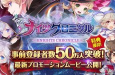 Knights Chronicle ปล่อย PV ตัวใหม่ ฉลองยอดลงทะเบียนทะลุ 500,000 คน