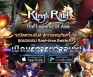King's Raid : The Legend of Aea เปิดให้บริการครบทั้ง iOS/Android แล้ววันนี้