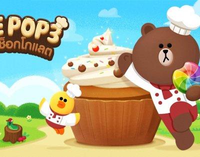 LINE POP3 ดินแดนช็อกโกแลต เปิดให้บริการครบทั้ง iOS/Android แล้ว