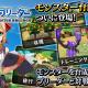Monster Breeder เกม RPG ปั้นมอนแล้วจับมาไฝว้ เปิดให้บริการแล้วบนสโตร์ญี่ปุ่น