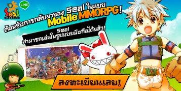 Seal Mobile จากเกมออนไลน์ในตำนานสู่เกมมือถือ MMORPG พร้อมเปิดลงทะเบียนแล้ว