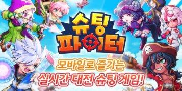 Shooting Fighter เกมยิงสุดน่ารักจากเกาหลี จ่อเปิดให้บริการ 3 มี.ค. นี้
