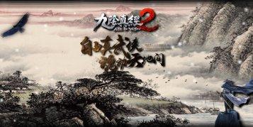 อัพเดทต่อเนื่อง Age of Wushu 2 เผยเครื่องมือเอาชีวิตรอดชุดใหม่