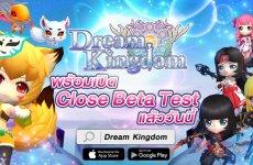 Dream Kingdom เกม RPG สุดแบ๊ว ระเบิดความสนุกรอบ CBT แล้ววันนี้