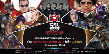 Garena เตรียมจัดงาน GSL 2017  เดินหน้าผลักดัน eSport ในไทย