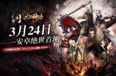King of Wushu เกม MMORPG ดีกรีระดับเกมคอนโซล เปิด Final CBT แล้ว