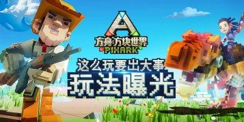 PixArk เกมลูกผสม Ark และ Minecraft เผยภาพแรกออกมาให้ส่องแล้ว