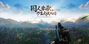 Age of Wushu 2 เกมกำลังภายในแนวเอาตัวรอดเกมแรกของจีน เปิดลงทะเบียนแล้ว