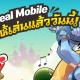 สิ้นสุดการรอคอย LINE Seal Mobile เปิดให้บริการครบทั้ง 2 สโตร์แล้ววันนี้