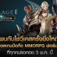 Lineage2 Revolution เกม MMORPG ฟอร์ยักษ์ เตรียมจัดงานโชว์เคสสุดพิเศษ 3 พ.ค.นี้