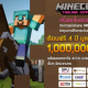 ม.ศรีปทุม หนุน esports จัดแข่ง Minecraft ชิงทุนเรียน ป.ตรี ฟรี 4 ปีมูลค่าเป็นล้าน