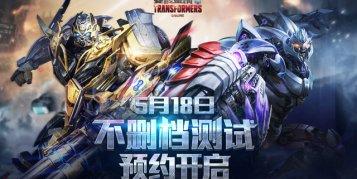 Transformers Online เกมหัวร้อนใหม่จาก Tencent จ่อเปิด Final CBT เดือนหน้า