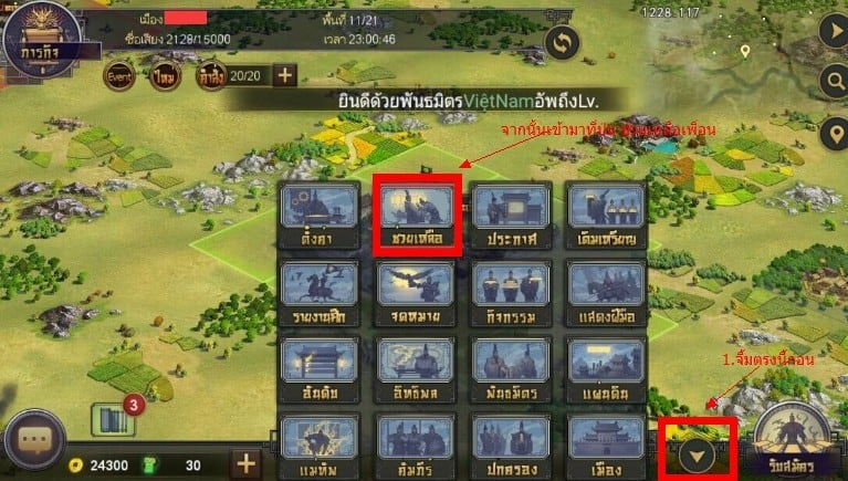 Reign of Warlords แจกไอเทมโค้ด 1