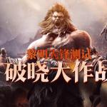 Land of Glory เกมมือถือ MMORPG สไตล์ Warcraft เปิด CBT ที่แดนมังกรแล้ว